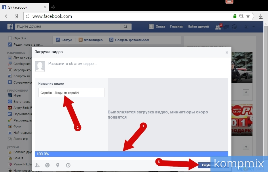 kak_dobavit_video_v_Facebook_poshagovaya_instrukciya-3.jpg