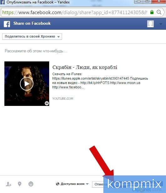 kak_dobavit_video_v_Facebook_poshagovaya_instrukciya-10.jpg