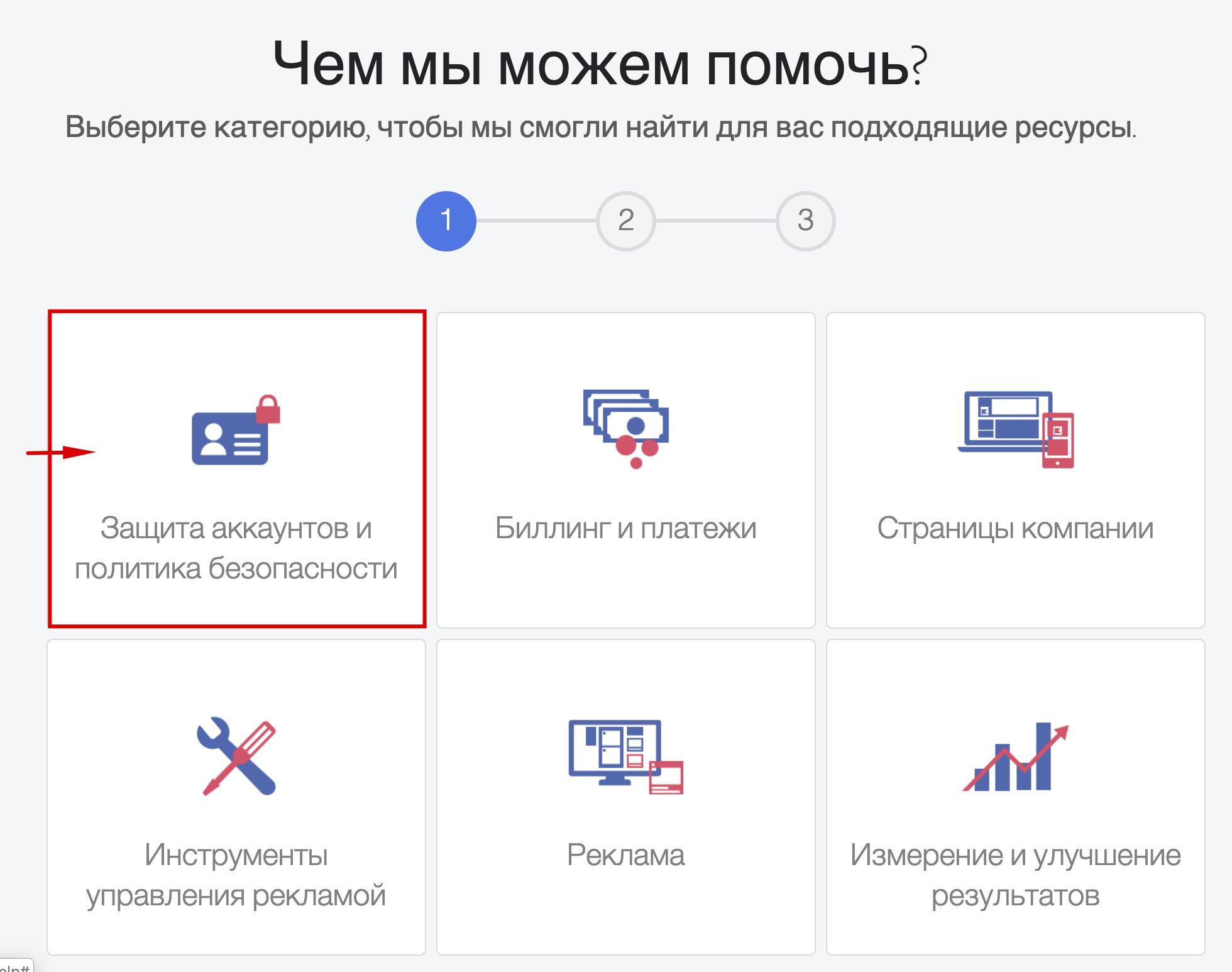 kak-razblokirovat-menedzher-reklamy-Facebook-2.png