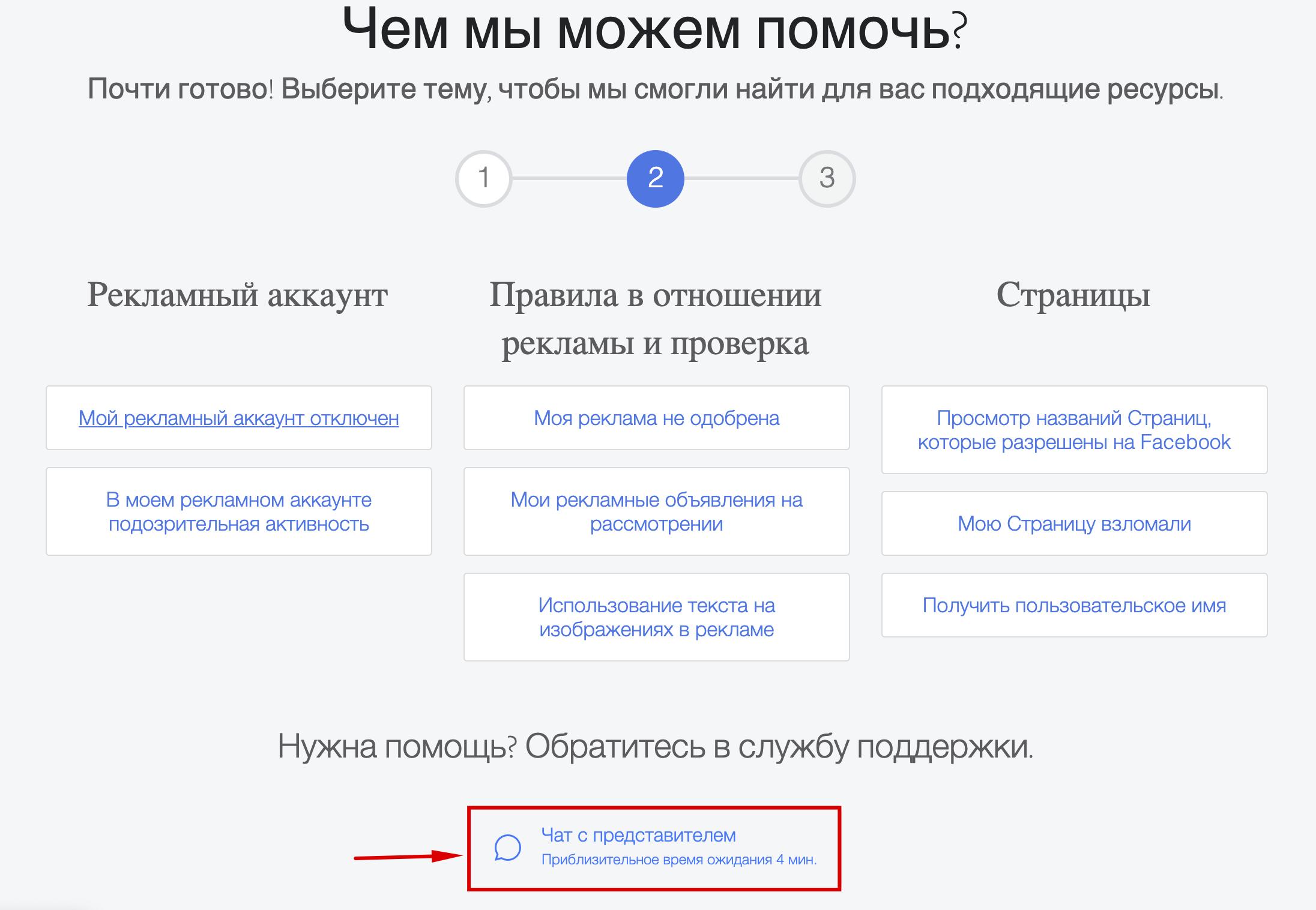 kak-razblokirovat-menedzher-reklamy-Facebook-3.png