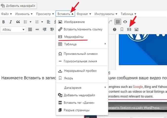 vstavit-video-v-redaktore.jpg