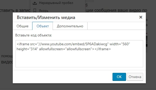 vstavit-kod-video-v-redaktore.jpg