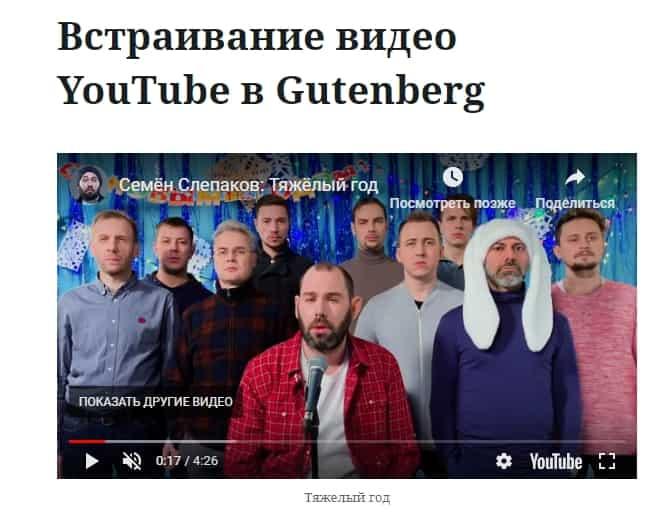 Gutenberg-video-youtube-v-tekste.jpg