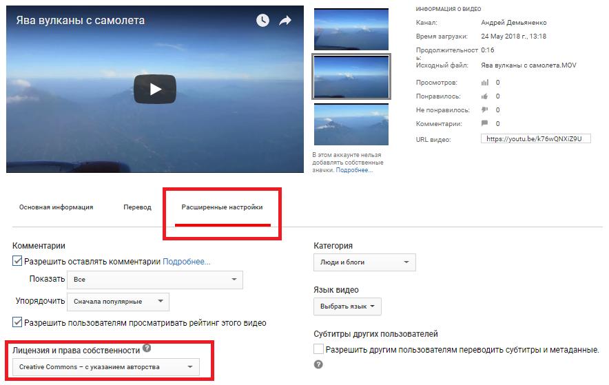 kak-zashhitit-kontent-i-chto-delat-esli-vashe-video-na-youtube-vse-taki-ukrali-6.png