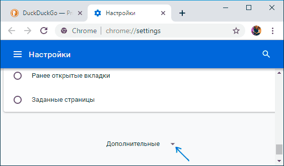 view-advanced-settings-chrome.png