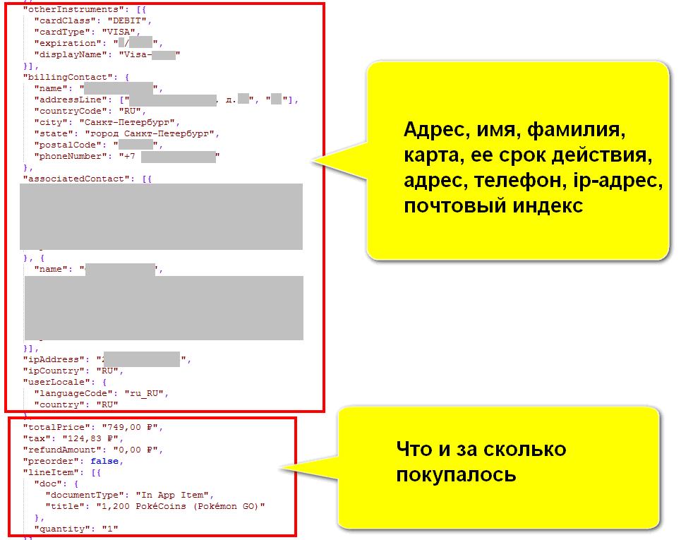 udalit-vsyu-informaciyu-2.png