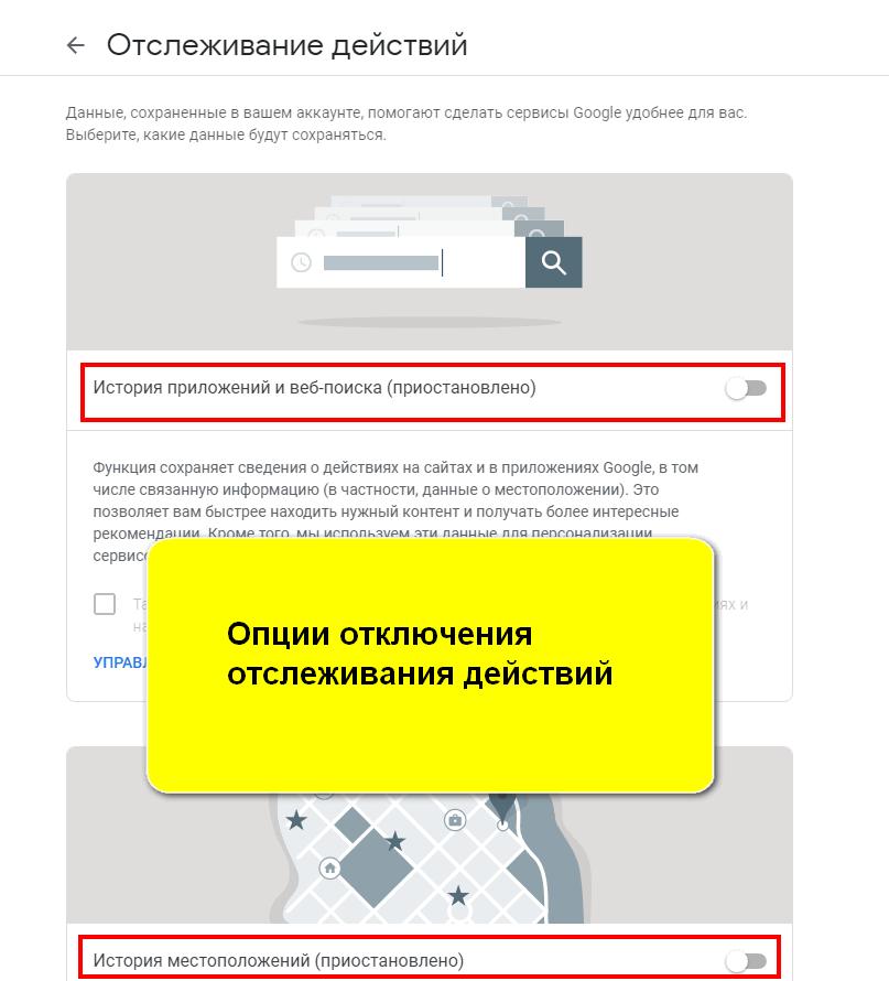 udalit-vsyu-informaciyu-5.png