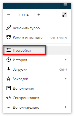 options-yandex-browser.png