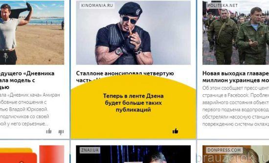 lenta-novostey-ybr-12-550x334.jpg