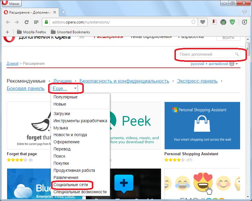 Poisk-rasshireniy-dlya-VK-dlya-brauzera-Opera.png
