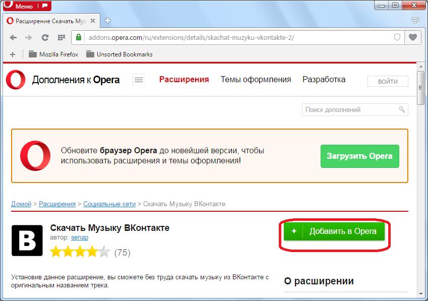 Dobavlenie-rasshireniya-Skachat-Muzyiku-VKontakte-dlya-Opera.png
