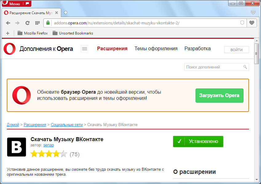Rasshirenie-Skachat-Muzyiku-VKontakte-dlya-Opera-ustanovleno.png