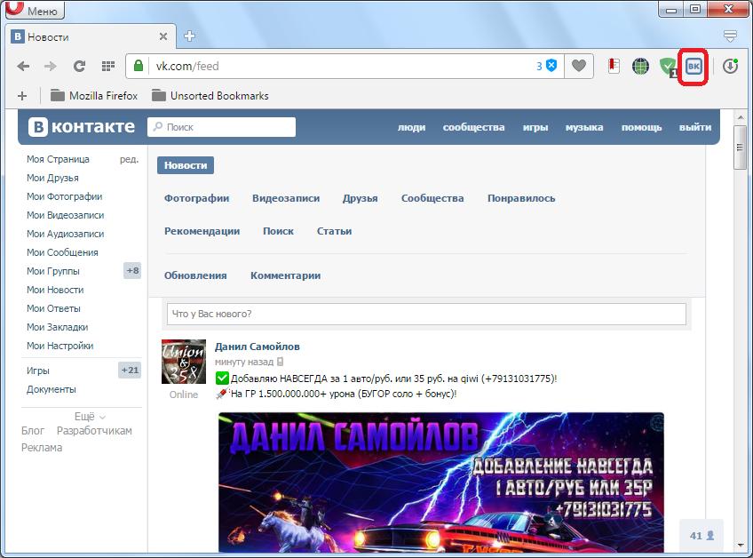 Rasshirenie-Staryiy-dizayn-VK-dlya-brauzera-Opera.png