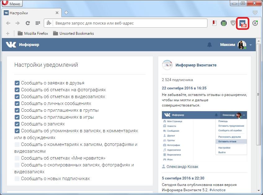 Rasshirenie-Informer-VKontakte-dlya-brauzera-Opera.png