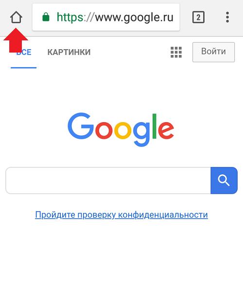 startovaya-stranitsa-yandeks-na-androide10.png