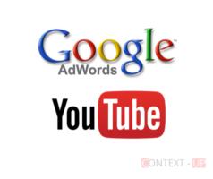 nastrojka-reklamy-nayoutube-cherez-google-adwords-e1571670280404.png
