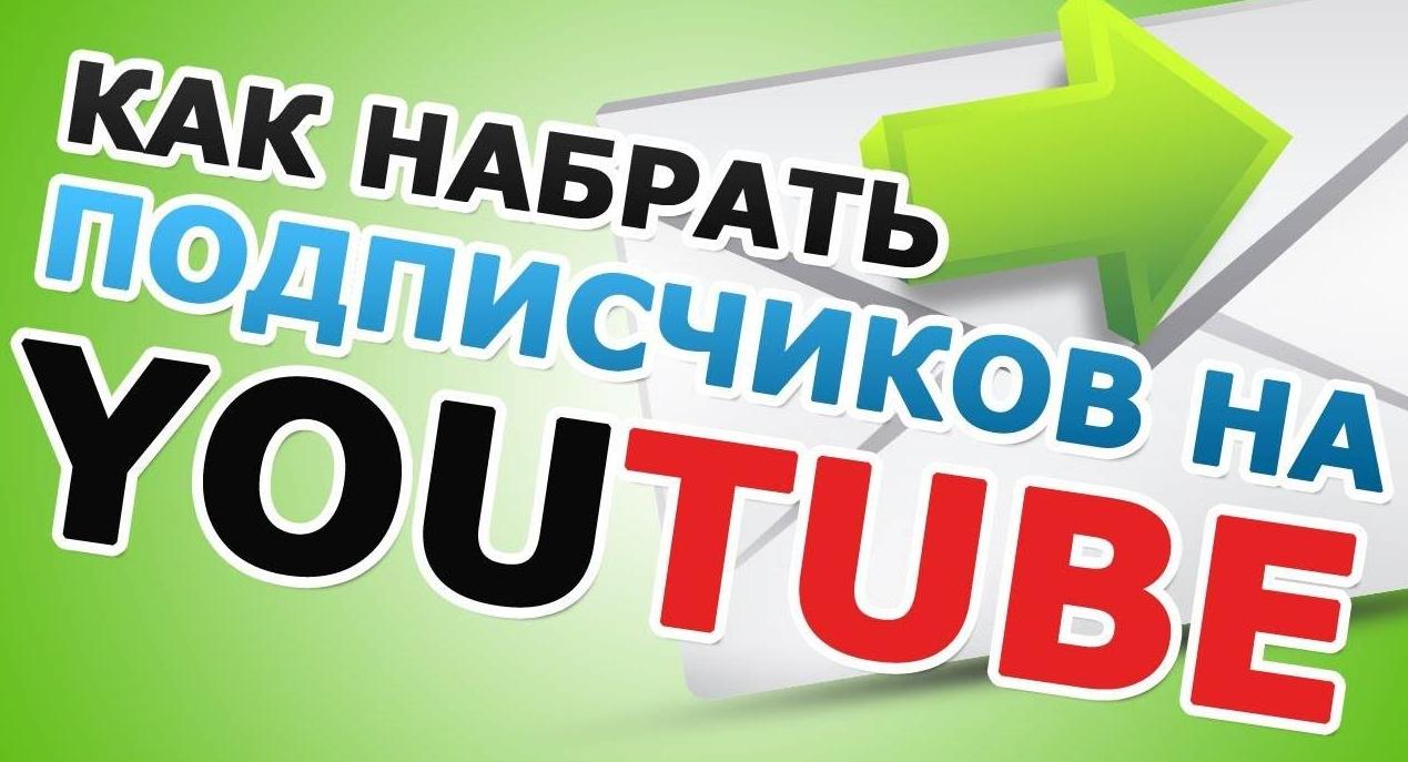 Kak_nabrat_podpischikov.png