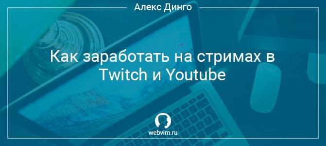 zarabotok-stream.jpg