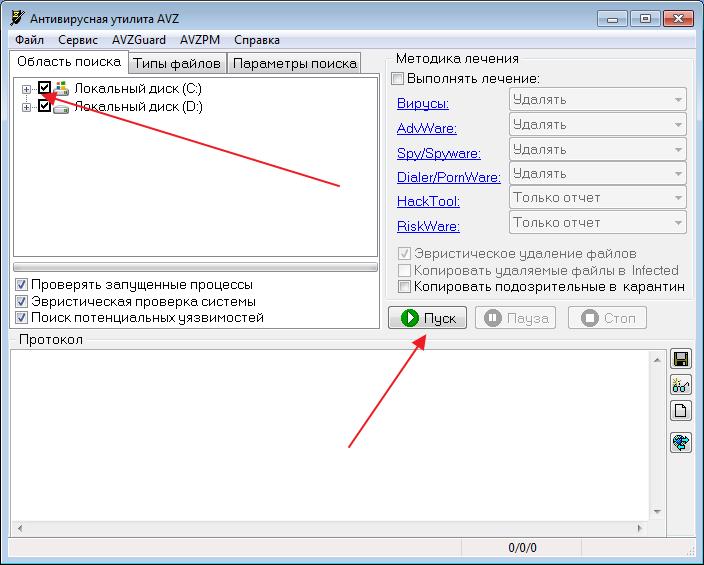 Skanirovat-na-virusyi-utilitoy-AVZ-pri-oshibke-Internet-Explorer.png