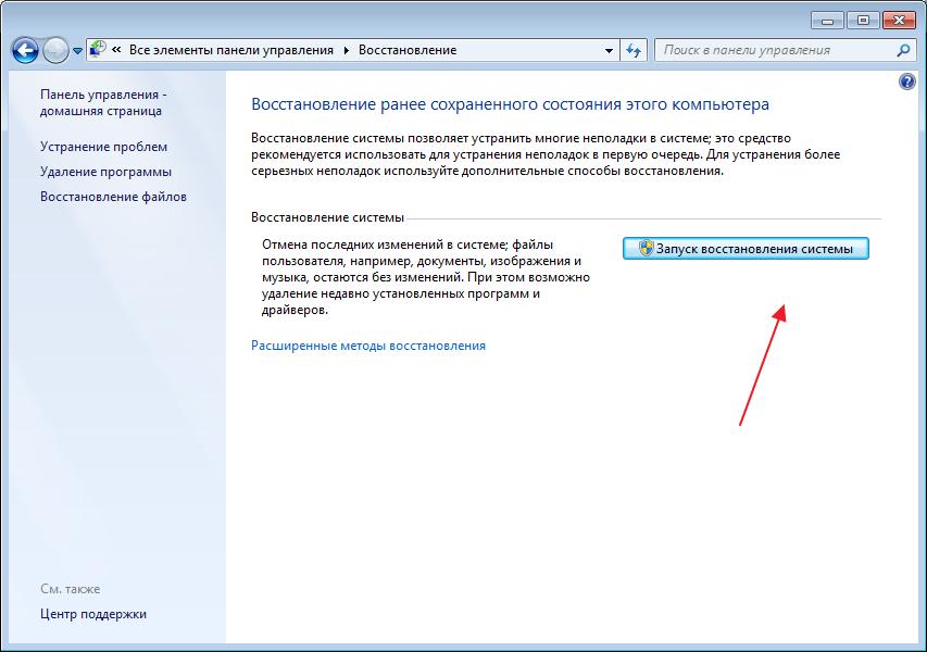 Vosstanovlenie-sistemyi-pri-oshibke-Internet-Explorer.png