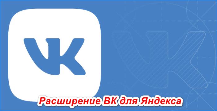 Rasshirenie-vk.png