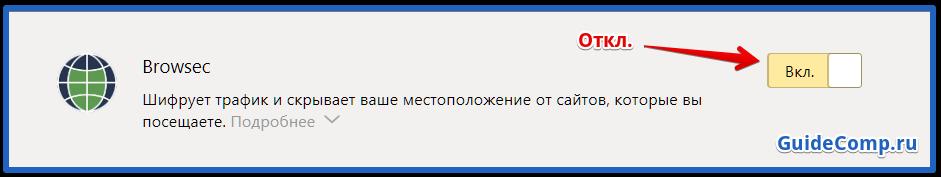 17-10-kak-v-yandex-brauzere-uvelichit-skorost-raboty-21.png