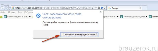 activex-ie-14-640x209.jpg