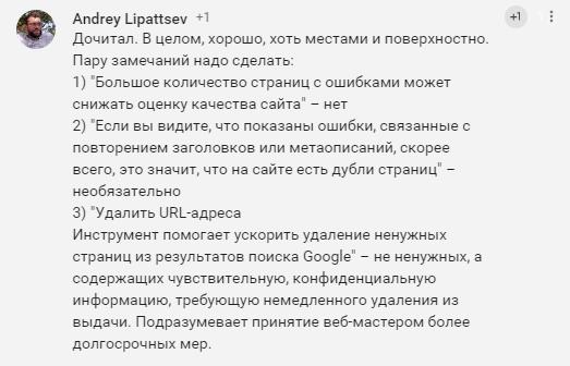 kommentariy-A-Lipattseva.jpg