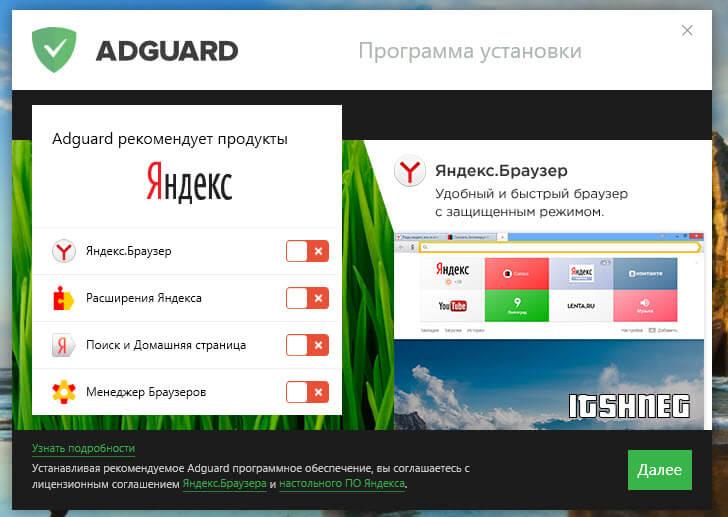 adguard-installer.jpg