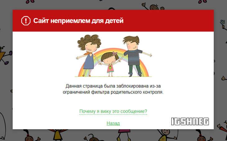 children-control.jpg