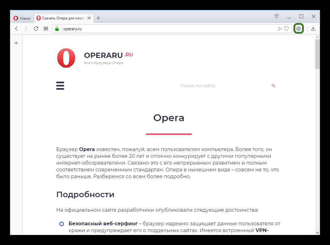 Zapusk-Browsec-dlya-Opera.png