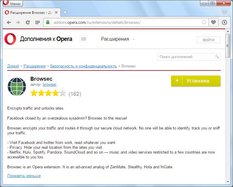 Ustanovka-rasshireniya-Browsec-dlya-Opera.png