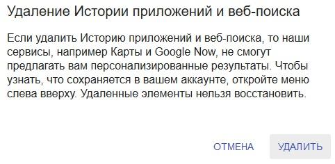 ydalenie-istorii-poiska-google.jpg