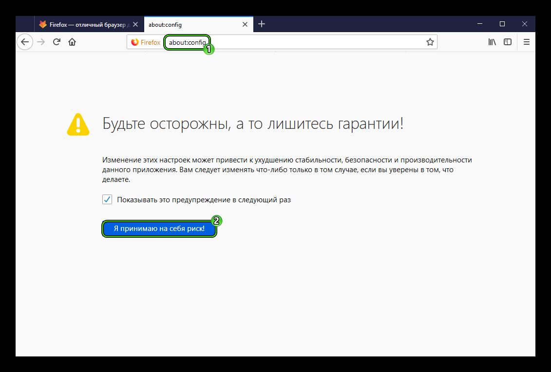 Perehod-na-strantsu-nastroek-about-config-v-veb-brauzere-Firefox.png