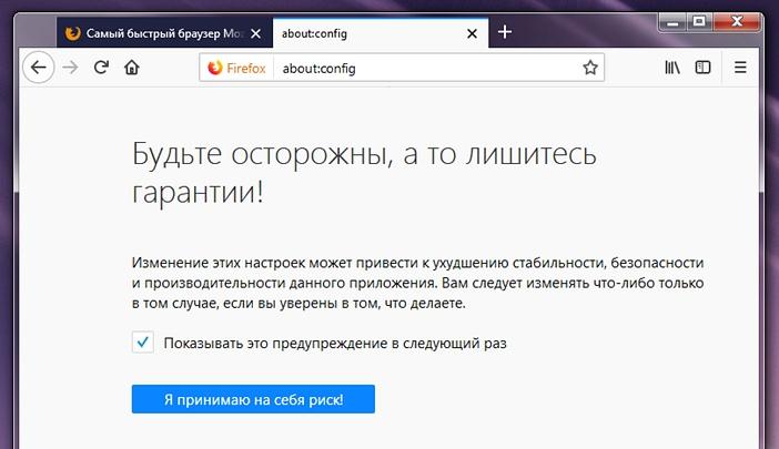 Будьте осторожны, а то лишитесь гарантии Firefox