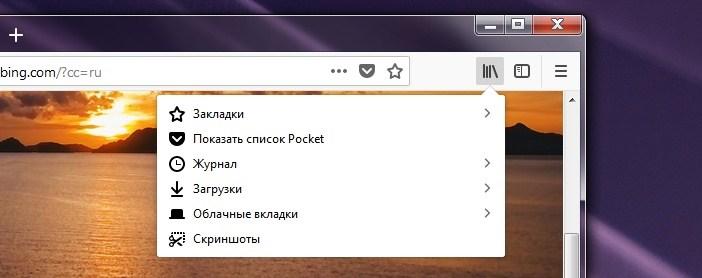 Отключить последнее избранное в Firefox