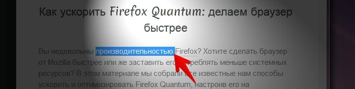 Выделение текста в Firefox удаление пробела