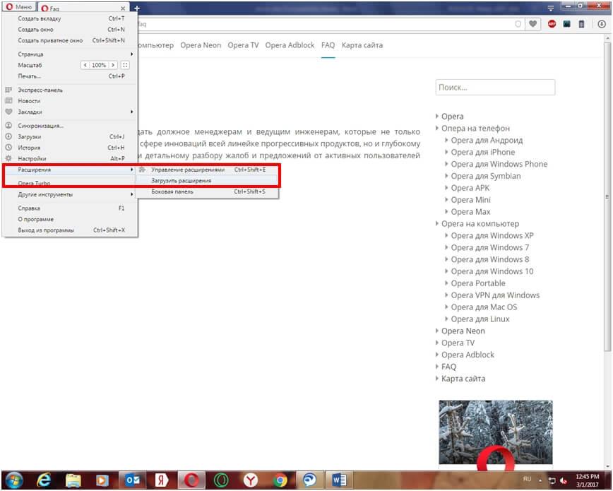kak-zablokirovat-v-opera-site-3.jpg