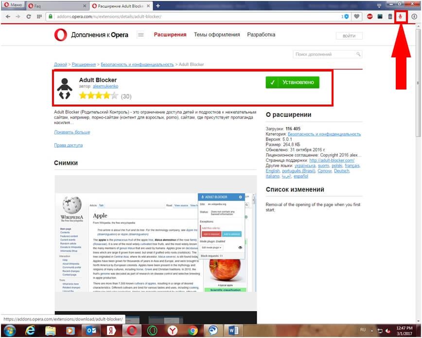 kak-zablokirovat-v-opera-site-6.jpg