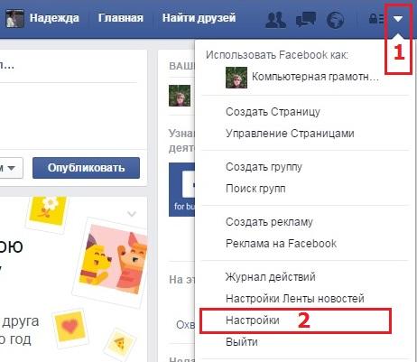 nastrojki-facebook-1.jpg