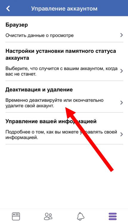 udalenie-akk-s-phone-4.png