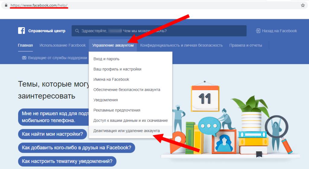 service-center-upravlenie-profilem-v-fb-1024x562.png