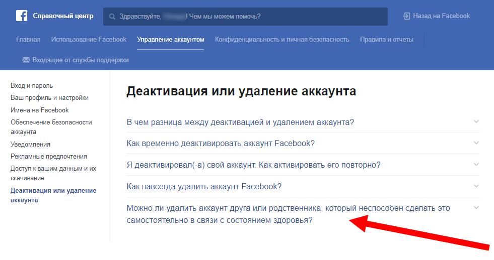 kak-udalit-akkaunt-nedeesposobnogo-cheloveka-v-facebooke.png