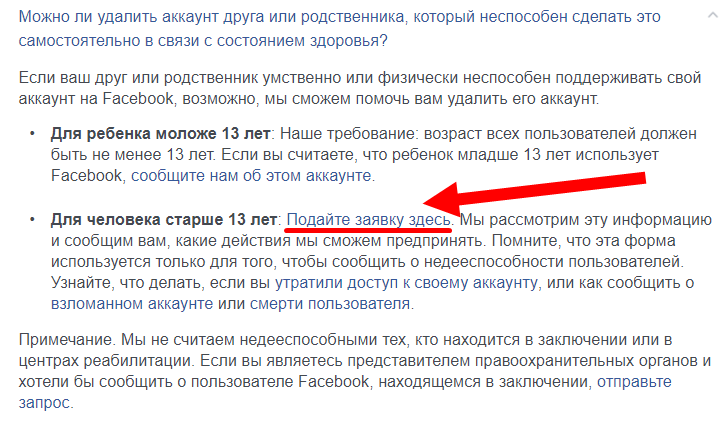 facebook-udalenie-akkaunta-chelovek-starshe-13-let-v-facebook.png