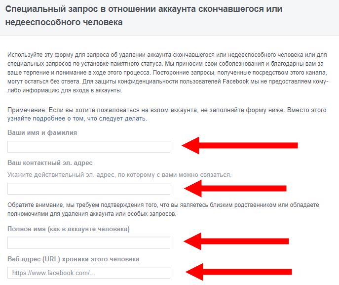 zayavka-na-udlenie-akkaunta.png
