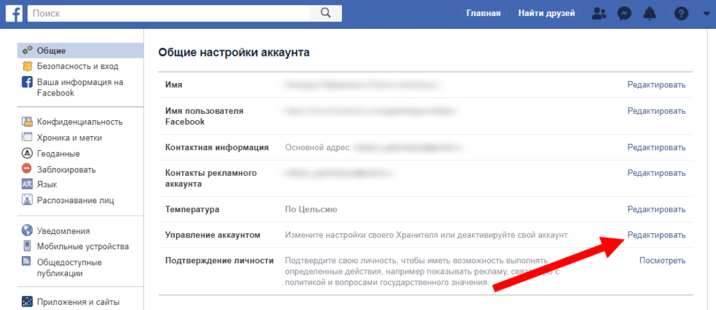 upravlenie-akkauntom-v-facebook-deaktivacia-1024x444.png