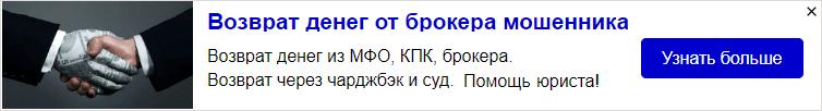 vozvrat_deneg_ot_brokera.png