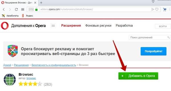 stranitsa-skachivaniya-brousek-dlya-opery.jpg