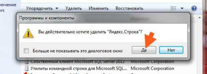 Podtverzhdaem-dejstvie-nazhav-knopku-Da--e1531305546670.jpg