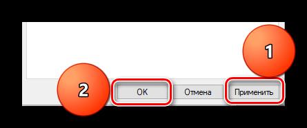 Knopki-OK-i-Primenit.png